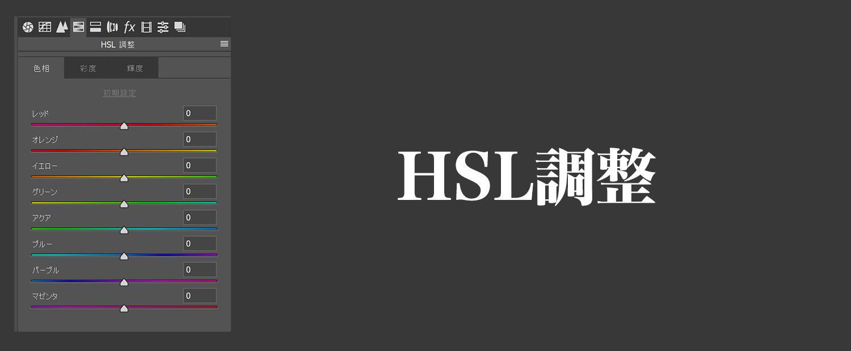 HSL調整